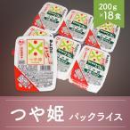 米 白米 つや姫 パックごはん パックライス サトウのごはん ご飯 200g 18食入 送料無料 PGつや姫18食
