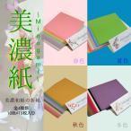 美濃紙折り紙春夏秋冬 15cm×15cm 10色×10枚 100枚入り 折り紙・ちぎり絵・素材和紙