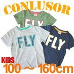 キッズ CONLUSOR コンルーソル 子供服 半袖 Tシャツ アップリケ カジュアル シンプル 重ね着 お揃い ワッペン