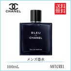 シャネル CHANEL ブルードゥシャネルオードゥパルファムEDP (ヴァポリザター) 100mL【香水】