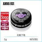 アナスイ ANNA SUI ポアスムージングプライマー 5g【定形外郵便可60g】