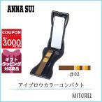 アナスイ ANNA SUI アイブロウカラーコンパクト 3g#02【定形外郵便可60g】