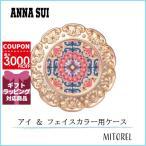 アナスイ ANNA SUI カラーケース 【雑貨】【定形外郵便可30g】