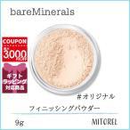 ベアミネラル BARE MINERALS ミネラルベール L 9g#オリジナル【定形外郵便可60g】