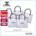 シャネル CHANEL ショッパー (紙袋) 小サイズ H12×W14×D55枚入り【定形外郵便可140g】