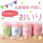 出産報告・内祝[名前入りおいり]【香川伝統の祝い菓子/プチギフト/内祝】