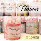 Flowerシリーズ[名前入りおいり]10個セット【香川伝統の嫁入り菓子/プチギフト/内祝】