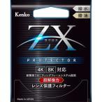 ケンコー 82mm ZX ゼクロス プロテクター
