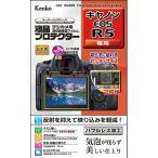 ケンコー・トキナー  液晶プロテクター キヤノン EOS R5用 ゆうパケット発送商品