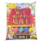 あかぎ園芸 軽くて使いやすい培養土 10L 5袋代引き・同梱不可