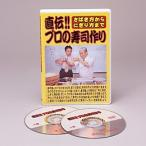 魚のさばき方からにぎり方まで プロ直伝の寿司作り講座 DVD