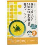 ケース売り たんぱく質が摂れる 豆乳で仕上げた24種の緑黄色野菜の 贅沢 コーン スープ 18g×6袋入×12個