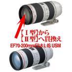【グレードアッププラン】キヤノン EF70-200mm F2.8L IS USM→EF70-200mm F2.8L IS II USM[買い換えプラン]