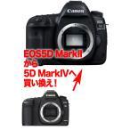 [3年保険付]キヤノン EOS 5DMarkII→ EOS 5D MarkIVデジタル一眼レフボディーグレードアッププラン JAN:4960999819846