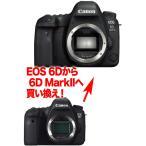 Canon EOS 6D MarkII←EOS 6D デジタル一眼レフボディーグレードアップ