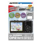 ハクバ SIGMA DP2 Merrill/DP3 Merill/DP1 Merrill専用デジタルカメラ用液晶保護フィルム MarkII 『1〜3営業日後の発送』