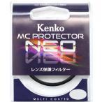 [メール便発送可能]Kenko MCプロテクターNEO67mm『即納〜3営業日後の発送予定』