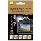 Nikon 液晶保護ガラス LPG-001