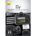 Nikon 液晶保護フィルム NH-DFLfSET