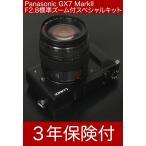 Panasonic LUMIX GX7 MarkII F2.8スペシャルレンズキット
