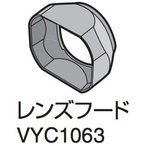 パナソニック VYC-1063 角形レンズフード『2〜3営業日後の発送予定』 Panasonic LEICA DG SUMMILUX 25mm/F1.4 ASPH.(H-X025)用レンズシェード