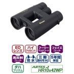 Vixen アルテスJシリーズ HR10x42WP 双眼鏡 No.14492-1『1〜2営業日後の発送』