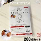 「200個セット」 匠の手作り 泡立てネット (90×140mm) 白 袋型 国内生産 国内加工