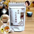 伝統 爽快 なたまめ茶 (30包) 人気 国産 黒豆 ごぼう 植物酵素 赤なたまめ なた豆茶 ナタ豆茶  おまけ付