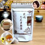 「4個セット」 伝統 爽快 なたまめ茶 (30包) 人気 国産 黒豆 ごぼう 植物酵素 赤なたまめ なた豆茶 ナタ豆茶  おまけ付