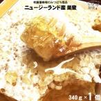 ニュージーランド産 巣みつ (340g) コムハネー コムハ二? comb honey 巣蜜 はちみつ 蜂蜜 「5250円以上で送料無料」