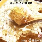 「2個セット」 ニュージーランド産 巣みつ (340g) コムハネー コムハ二ー comb honey 巣蜜 はちみつ 蜂蜜