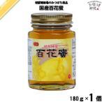 国産百花蜜 瓶入 (180g) 藤井養蜂場 蜂蜜 国内産 「5250円以上で送料無料」