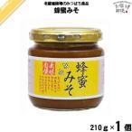 蜂蜜みそ(220g) 藤井養蜂場 「5250円以上で送料無料」