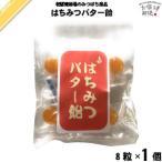 はちみつバター飴 (8粒) はちみつ 蜂蜜 キャンディ 藤井養蜂場