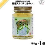 国産アカシアはちみつ 瓶入 (180g) 藤井養蜂場 あかしあ 蜂蜜 国内産 「5250円以上で送料無料」