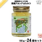 「24個セット」 国産アカシアはちみつ 瓶入 (180g) 藤井養蜂場 あかしあ 蜂蜜 国内産