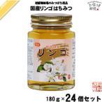 「24個セット」 国産リンゴはちみつ 瓶入 (180g) 藤井養蜂場 りんご 蜂蜜 国内産