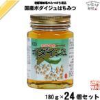 「24個セット」 国産ボダイジュはちみつ 瓶入 (180g) 藤井養蜂場 ぼだいじゅ 菩提樹 蜂蜜 国内産