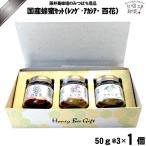 国産 はちみつセット Honey Bee Gift 箱入 4976662004372 「レンゲ・アカシア・百花」 (50g×3) 藤井養蜂場 「5250円以上で送料無料」