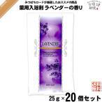 「お手軽 20個セット」 薬用 入浴剤 ラベンダーの香り (25g) 1000円ポッキリ 1000円ぽっきり