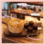 カヌレ4個 紅茶シフォンケーキ1個 セット お菓子セット カヌレ 紅茶シフォン ご自宅用 洋菓子 焼き菓子 洋菓子 スイーツ