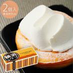 横濱チーズケーキ 2個セット