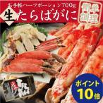生タラバHP 700g カニ 蟹 かに 2箱買ったら送料無料