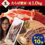 生タラバ肩 1kg カニ 蟹 かに 2箱買ったら送料無料