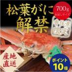 ゆで松葉かに 700g カニ 蟹 かに 送料無料