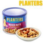 プランターズ PLANTERS ミックスナッツ(292g) ナッツ 缶 常温配送