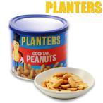 プランターズ PLANTERS カクテルピーナッツ(340g) ナッツ 缶 常温配送