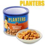 プランターズ PLANTERS ハニーローストピーナッツ(340g) ナッツ 缶 常温配送