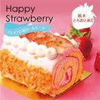 ◆ロールケーキ とちおとめ苺ロールケーキ(11cm) スイーツ ギフト プレゼント 贈り物 誕生日 イチゴ いちご ストロベリー 冷凍 手土産 女子会