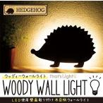 東洋ケース ウッディウォールライト ハリネズミ TL-WWL-03 足元灯 フットライト LED 木目 動物 はりねずみ 針鼠 東洋ケース